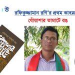 রফিকুজ্জামান রণি'র জেমকন পুরস্কার বিজয়ী কাব্যগ্রন্থ :  ধোঁয়াশার তামাটে রঙ