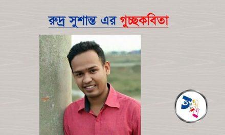 রুদ্র সুশান্ত এর গুচ্ছকবিতা