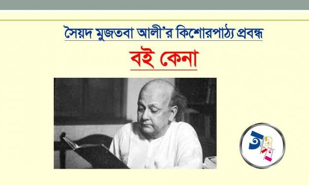 বই কেনা ll সৈয়দ মুজতবা আলী