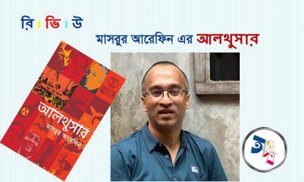 মাসরুর আরেফিনের আলথুসার : বাংলা উপন্যাসের বিশ্বায়ন