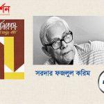 সরদার ফজলুল করিম এর সাড়া জাগানো 'দর্শনকোষ' || পর্ব- ৩