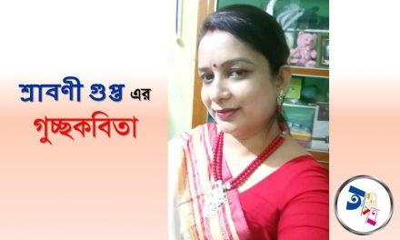 শ্রাবণী গুপ্ত'র গুচ্ছকবিতা