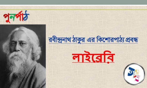 লাইব্রেরি ||রবীন্দ্রনাথ ঠাকুর