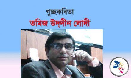 তমিজ উদ্দীন লোদী'র গুচ্ছকবিতা