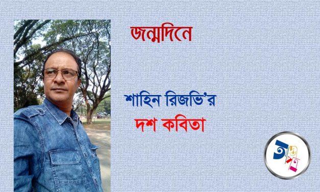 জন্মদিনে শাহিন রিজভি'র দশ কবিতা
