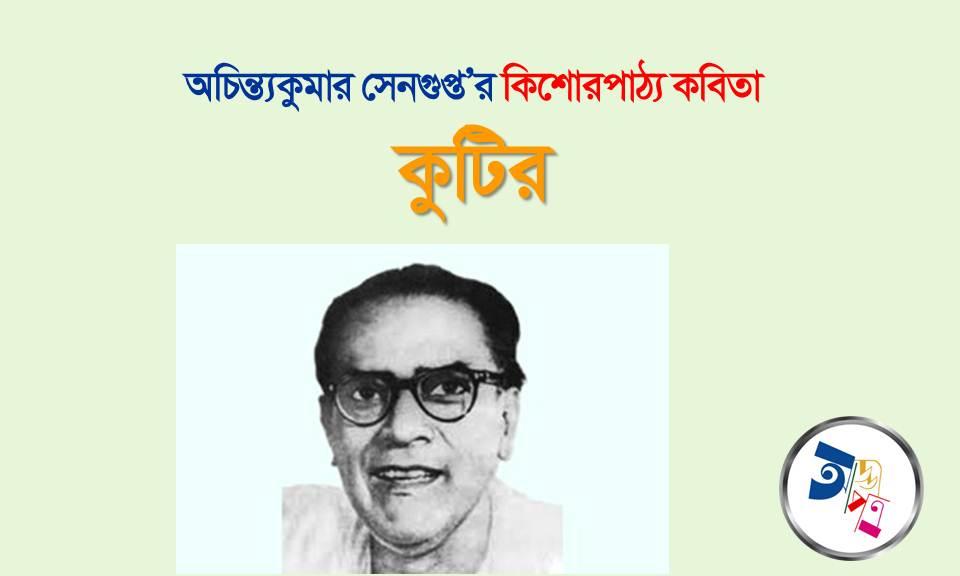 অচিন্ত্যকুমার সেনগুপ্ত'র কিশোরপাঠ্য কবিতা 'কুটির'