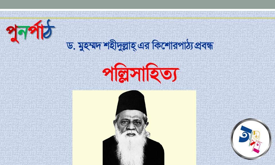 পল্লিসাহিত্য ||ড. মুহম্মদ শহীদুল্লাহ্