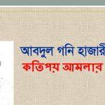 কতিপয় আমলার স্ত্রী |  আব্দুল গনি হাজারী