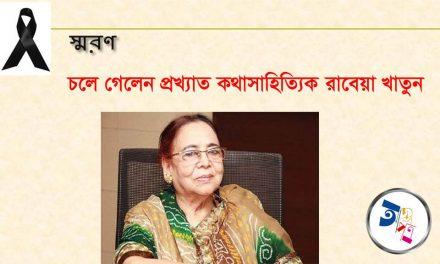 চলে গেলেন প্রখ্যাত কথাসাহিত্যিক রাবেয়া খাতুন (৮৬)