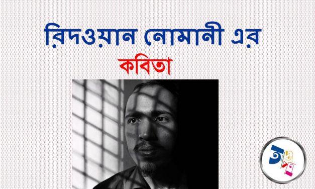 খোঁজ |  রিদওয়ান নোমানী