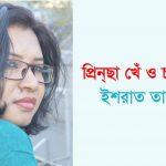 গল্প | প্রিন্ছা খেঁ ও চন্দ্রকলা | ইশরাত তানিয়া