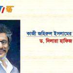 শুভ জন্মদিন : কবি কাজী জহিরুল ইসলাম | ড. দিলারা হাফিজ