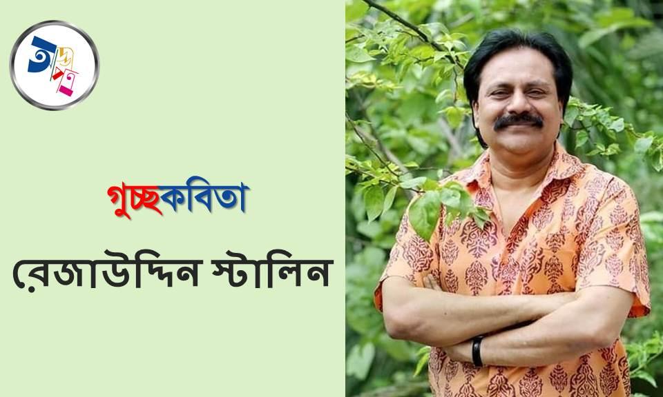 গুচ্ছকবিতা | রেজাউদ্দিন স্টালিন