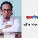 গুচ্ছকবিতা     সায়ীদ আবুবকর