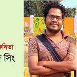 যুগল কবিতা ||প্রসাদ সিং