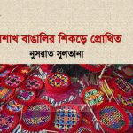 নিবন্ধ | বৈশাখ বাঙালির শিকড়ে প্রোথিত | নুসরাত সুলতানা