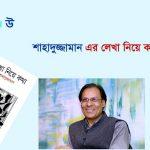 রিভিউ | শাহাদুজ্জামান এর 'লেখা নিয়ে কথা'