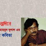 জন্মদিনে  সাইফুল্লাহ মাহমুদ দুলালের দশ কবিতা