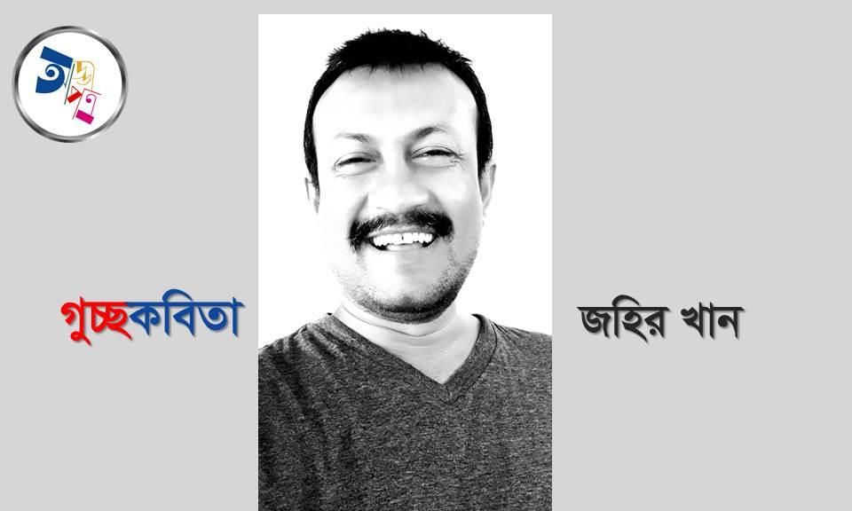 গুচ্ছকবিতা | জহির খান