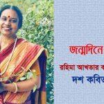 জন্মদিনে রহিমা আখতার কল্পনা'র দশ কবিতা